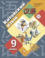 Рукодельникова. Китайский язык. Второй иностранный язык. 9 класс.  Учебник. (ФГОС)