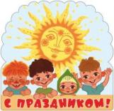Плакат вырубной. С праздником! (из мультфильма Антошка). Ф2-12704.