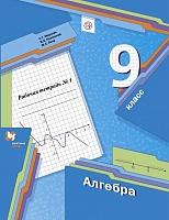 Мерзляк. Алгебра. 9 класс.  Рабочая тетрадь. Часть 1. (ФГОС) /Полонский.