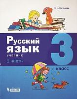 Матвеева. Русский язык. 3 класс. В 2 ч.Ч.1