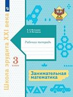 Кочурова. Занимательная математика. 3 класс. Рабочая тетрадь. (ФГОС)