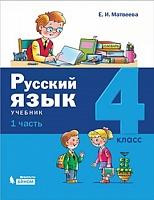 Матвеева. Русский язык. 4 класс. В 2 ч.Ч.1