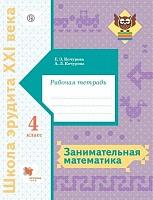 Кочурова. Занимательная математика. 4 класс. Рабочая тетрадь. (ФГОС)