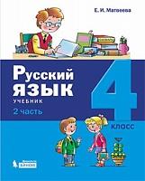 Матвеева. Русский язык. 4 класс. В 2 ч.Ч.2