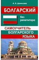 Данилова. Болгарский без репетитора. Самоучитель болгарского языка.