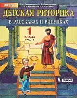 Ладыженская. Детская риторика 1 класс.  В 2-х ч. Часть 1. (ФГОС).