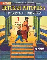 Ладыженская. Детская риторика 1 класс.  В 2-х ч. Часть 2. (ФГОС).