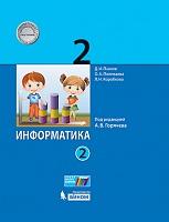 Павлов. Информатика 2 класс. В 2ч.Ч.2. Учебник