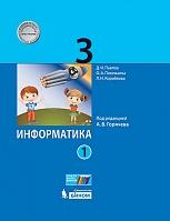 Павлов. Информатика 3 класс. В 2ч.Ч.1. Учебник