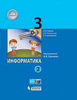 Павлов. Информатика 3 класс. В 2ч.Ч.2. Учебник