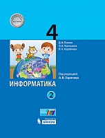 Павлов. Информатика 4 класс. В 2ч.Ч.2. Учебник