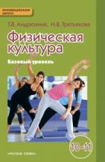 Андрюхина. Физическая культура. Учебник. 10-11 класс.  Базовый уровень. (ФГОС)