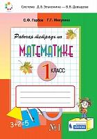 Горбов. Рабочая тетрадь по математике №1. 1 класс.