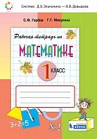 Горбов. Рабочая тетрадь по математике №2. 1 класс.