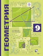 Мерзляк. Геометрия. 9 класс.  Учебник. Углубленное изучение. (ФГОС) /Поляков.