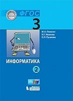 Плаксин. Информатика 3 класс. В 2ч Ч.2 учебник