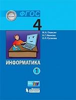 Плаксин. Информатика 4 класс. В 2ч Ч.1 учебник