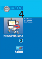 Плаксин. Информатика 4 класс. В 2ч Ч.2 учебник