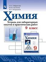 Габриелян. Химия. Тетрадь для лабораторных опытов и практических работ. 9 класс.