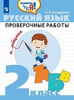 Бондаренко. Русский язык. 2 класс.  Проверочные работы / Проверь себя!
