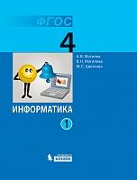 Могилев. Информатика 4 класс. В 2ч.Ч.1. Учебник
