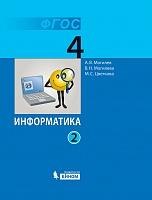 Могилев. Информатика 4 класс. В 2ч.Ч.2. Учебник