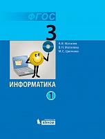 Могилев. Информатика 3 класс. В 2ч.Ч.1. Учебник