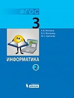 Могилев. Информатика 3 класс. В 2ч.Ч.2. Учебник