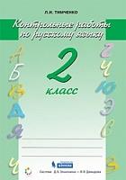 Тимченко. Русский язык. Контрольные работы. 2 класс.  (ФГОС)