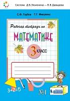 Горбов. Рабочая тетрадь по математике №1. 3 класс.