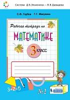 Горбов. Рабочая тетрадь по математике №2. 3 класс.