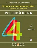 Рамзаева. Русский язык. 4 класс. Тетрадь для контрольных работ. РИТМ. (ФГОС).