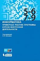 Босова. Информатика. Примерные рабочие программы курсов внеурочной деятельности. 5-6, 7-9 классы