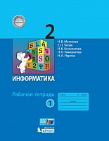 Матвеева. Информатика 2 класс. Рабочая тетрадь  в 2 ч. Ч.1