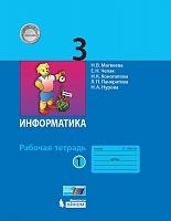 Матвеева. Информатика 3 класс. Рабочая тетрадь  в 2 ч. Ч.1