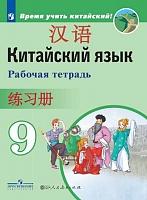 Сизова. Китайский язык. Второй иностранный язык. Рабочая тетрадь. 9 класс