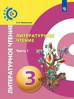 Новлянская. Литературное чтение. 3 класс. В двух частях. Часть 1. Учебник. /Сферы