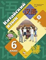 Рукодельникова. Китайский язык. Второй иностранный язык. 6 класс.  Учебник. (ФГОС)