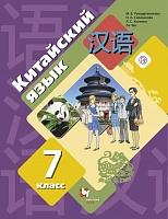 Рукодельникова. Китайский язык. Второй иностранный язык. 7 класс.  Учебник. (ФГОС)