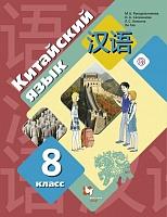 Рукодельникова. Китайский язык. Второй иностранный язык. 8 класс.  Учебник. (ФГОС)