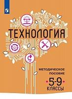 Казакевич. Технология. Методическое пособие. 5-9 классы