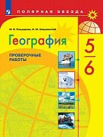Шидловский. География. Проверочные работы по географии. 5-6 классы