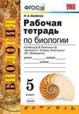 Богданов. УМК. Рабочая тетрадь по биологии 5 класс. Пасечник