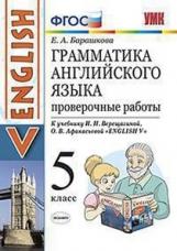 Барашкова. УМК.006н Грамматика английского языка. Проверочные работы 5 класс. Верещагина
