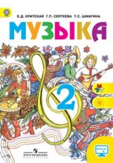 Критская. Музыка. 2 класс Учебник.С online поддержкой. (ФГОС)