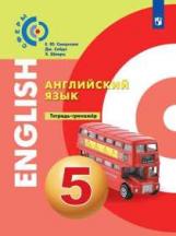 Алексеев. Английский язык. Тетрадь-тренажёр. 5 класс