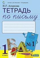 Агаркова. Тетрадь по письму 1 класс. в 4ч. №1 к Букварю Тимченко