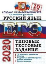 Васильевых. ЕГЭ 2020. Русский язык 10 вариантов. ТТЗ