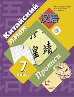 Рукодельникова. Китайский язык. Второй иностранный язык. 7 класс.  Прописи. (ФГОС)