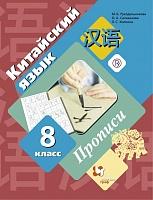 Рукодельникова. Китайский язык. Второй иностранный язык. 8 класс.  Прописи. (ФГОС)